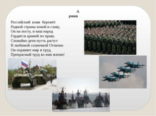 Армия Российский воин бережёт Родной страны покой и славу, Он на посту, и
