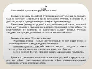 Армия Что же собой представляет российская армия? Вооруженные силы Российской
