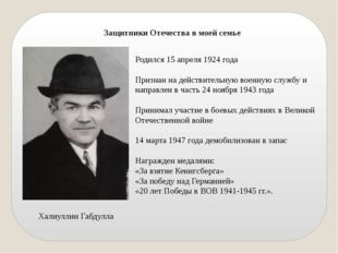Защитники Отечества в моей семье Халиуллин Габдулла Родился 15 апреля 1924 го