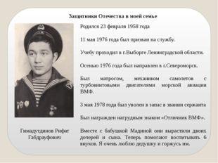 Защитники Отечества в моей семье Гимадутдинов Рифат Габдрауфович Родился 23 ф