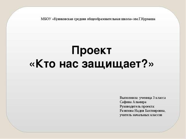 Проект «Кто нас защищает?» МБОУ «Куянковская средняя общеобразовательная школ...