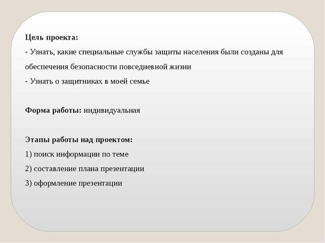Цель проекта: - Узнать, какие специальные службы защиты населения были создан...