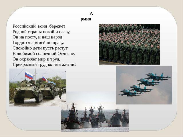 Армия Российский воин бережёт Родной страны покой и славу, Он на посту, и...