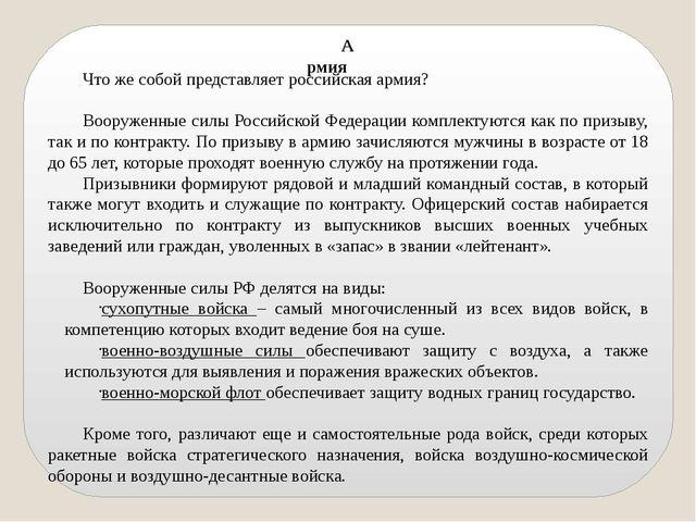 Армия Что же собой представляет российская армия? Вооруженные силы Российской...