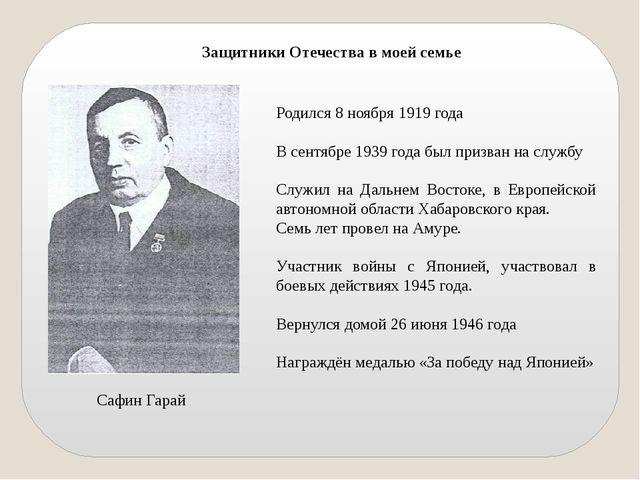 Защитники Отечества в моей семье Сафин Гарай Родился 8 ноября 1919 года В сен...