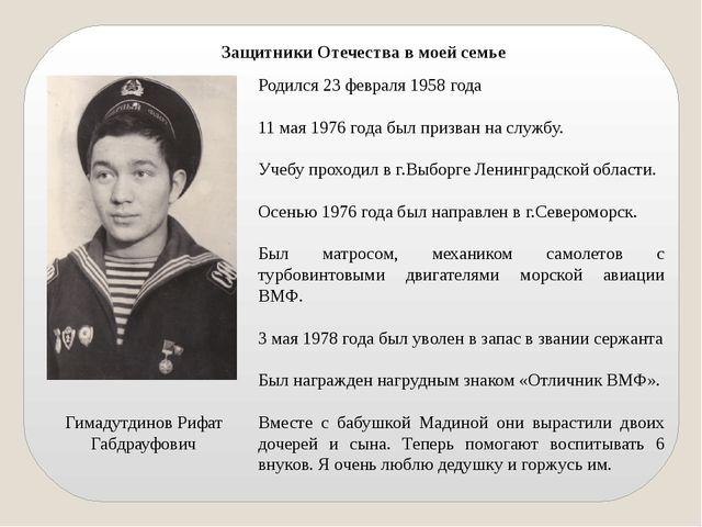 Защитники Отечества в моей семье Гимадутдинов Рифат Габдрауфович Родился 23 ф...