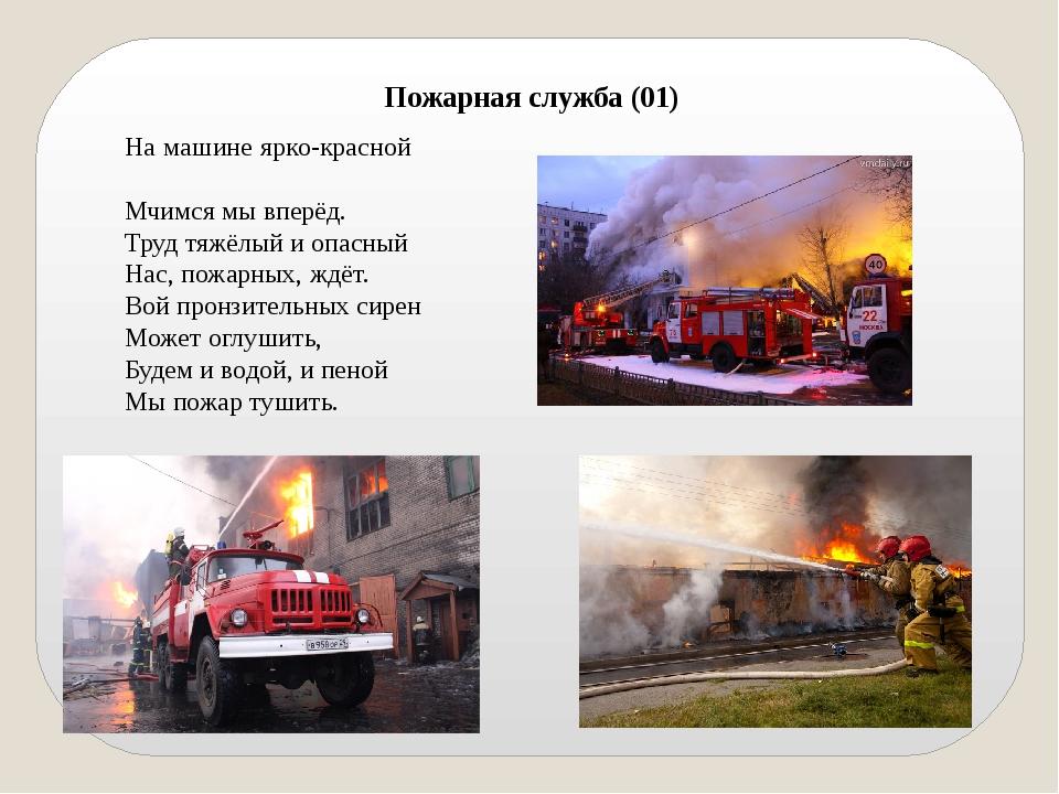 На машине ярко-красной Мчимся мы вперёд. Труд тяжёлый и опасный Нас, пожарных...