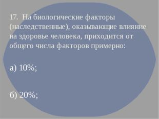 17. На биологические факторы (наследственные), оказывающие влияние на здоров
