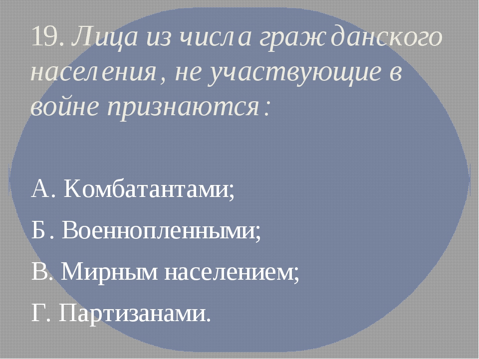 19. Лица из числа гражданского населения, не участвующие в войне признаются:...