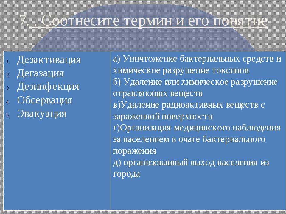 7. . Соотнесите термин и его понятие Дезактивация Дегазация Дезинфекция Обсер...
