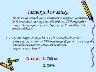 Задачки для зайки На зимний период мной припасены некоторые овощи. 24% состав