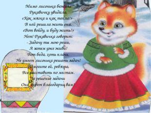Мимо лисонька бежала Рукавичку увидала. «Как мягка и как тепла!»- В ней решил