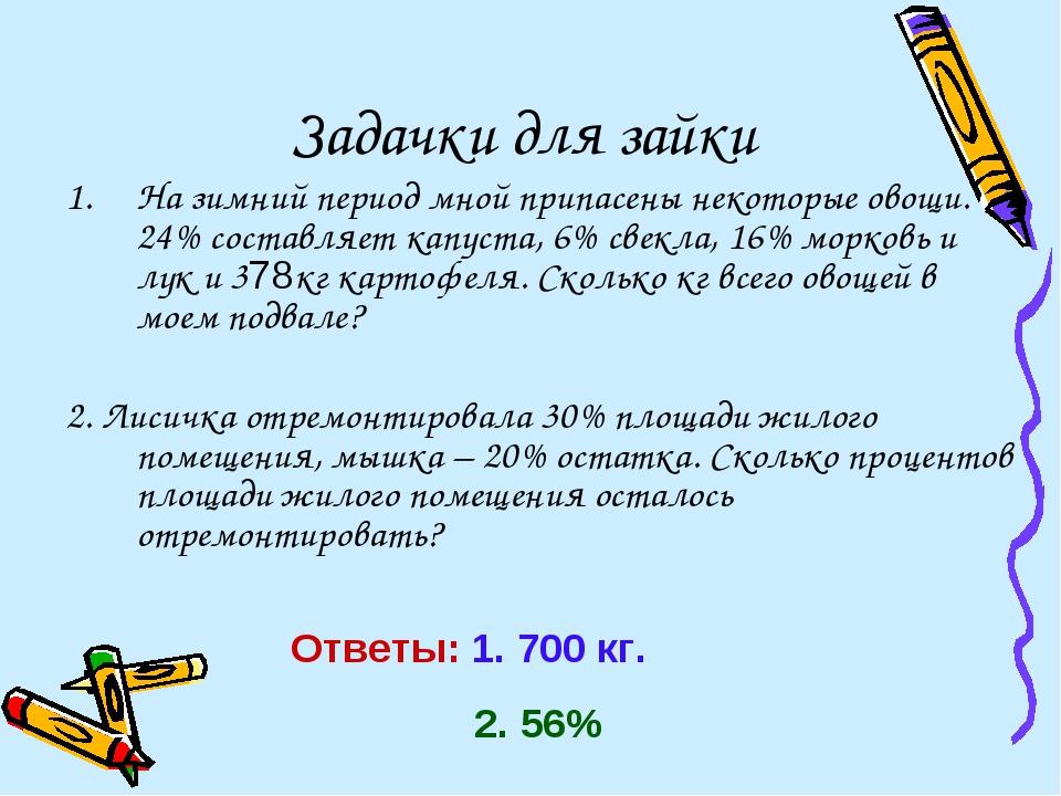 Задачки для зайки На зимний период мной припасены некоторые овощи. 24% состав...