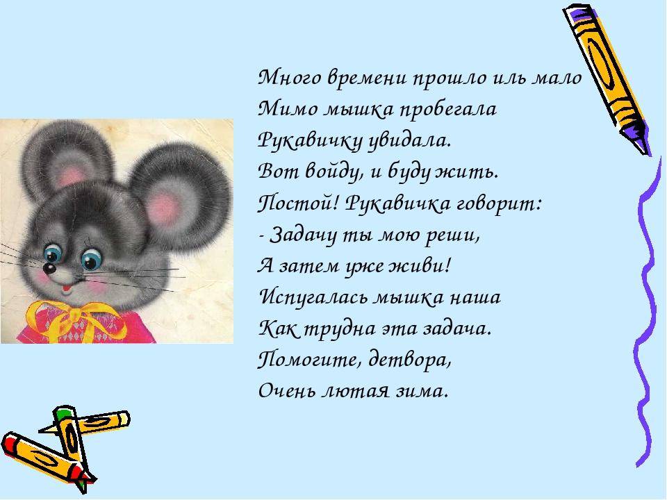 Много времени прошло иль мало Мимо мышка пробегала Рукавичку увидала. Вот вой...