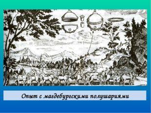Опыт с магдебургскими полушариями