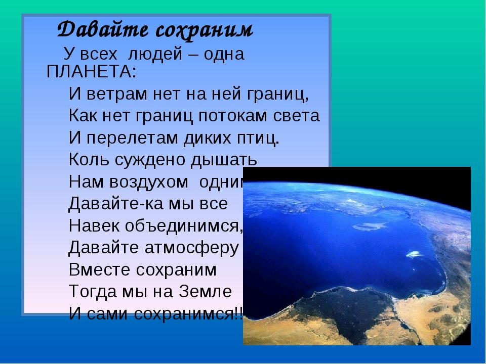 Давайте сохраним У всех людей – одна ПЛАНЕТА: И ветрам нет на ней границ, Как...