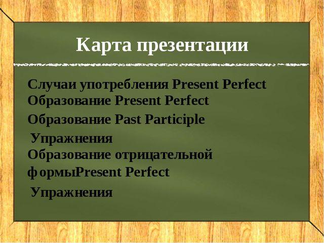 Образование Present Perfect Have has + Past Participle (3rd form)