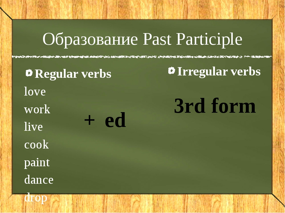Fill in the gaps. Use have or has. Translate into Russian. I listened to my t...