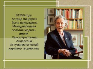 В1958 году Астрид Линдгрен была присуждена Международная золотая медаль имени