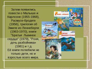 Затем появились повести о Малыше и Карлсоне (1955-1968), Расмусе-бродяге (195