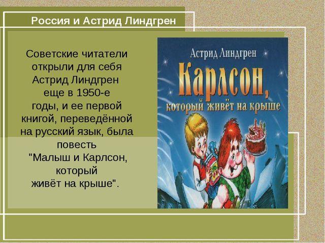 Россия и Астрид Линдгрен Советские читатели открыли для себя Астрид Линдгрен...