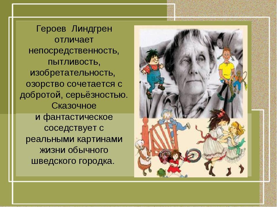Героев Линдгрен отличает непосредственность, пытливость, изобретательность,...