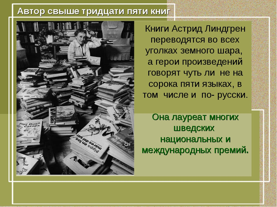 Автор свыше тридцати пяти книг Книги Астрид Линдгрен переводятся во всех угол...