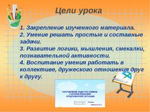 1. Закрепление изученного материала. 2. Умение решать простые и составные зад