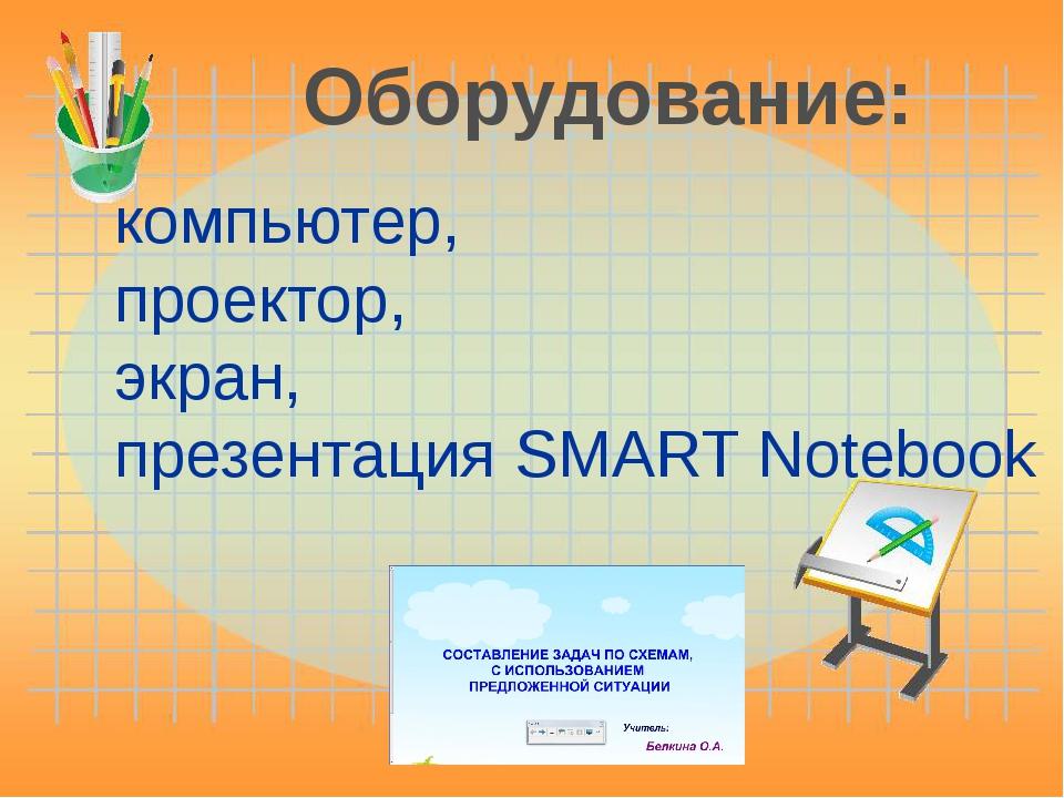 компьютер, проектор, экран, презентация SMART Notebook Оборудование: