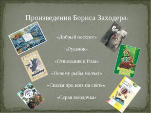 Произведения Бориса Заходера: «Добрый носорог» «Русачок» «Отшельник и Роза» «