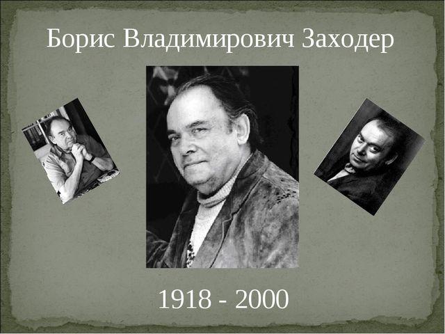 Борис Владимирович Заходер 1918 - 2000