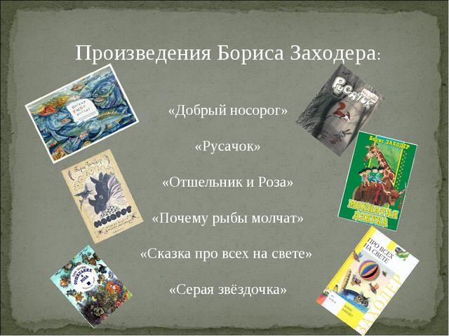 Произведения Бориса Заходера: «Добрый носорог» «Русачок» «Отшельник и Роза» «...