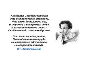 Александр Сергеевич Пушкин Это имя подростка смешного, Что свечу до полуночи