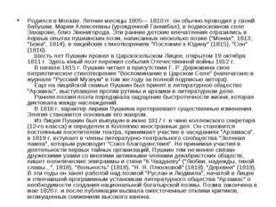 Родился в Москве. Летние месяцы 1805— 1810 гг. он обычно проводил у своей баб
