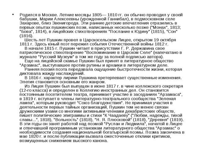 Родился в Москве. Летние месяцы 1805— 1810 гг. он обычно проводил у своей баб...
