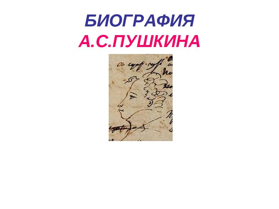 БИОГРАФИЯ А.С.ПУШКИНА
