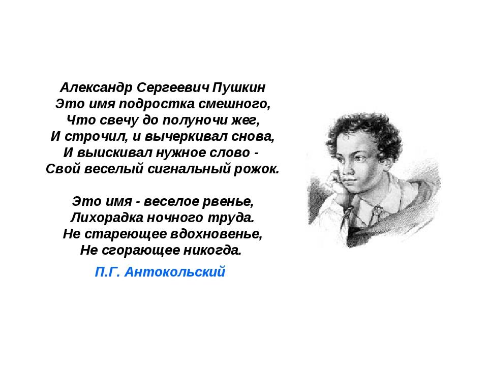 Александр Сергеевич Пушкин Это имя подростка смешного, Что свечу до полуночи...