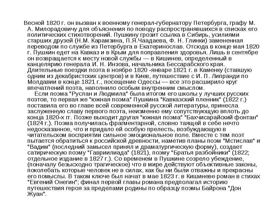 Весной 1820 г. он вызван к военному генерал-губернатору Петербурга, графу...