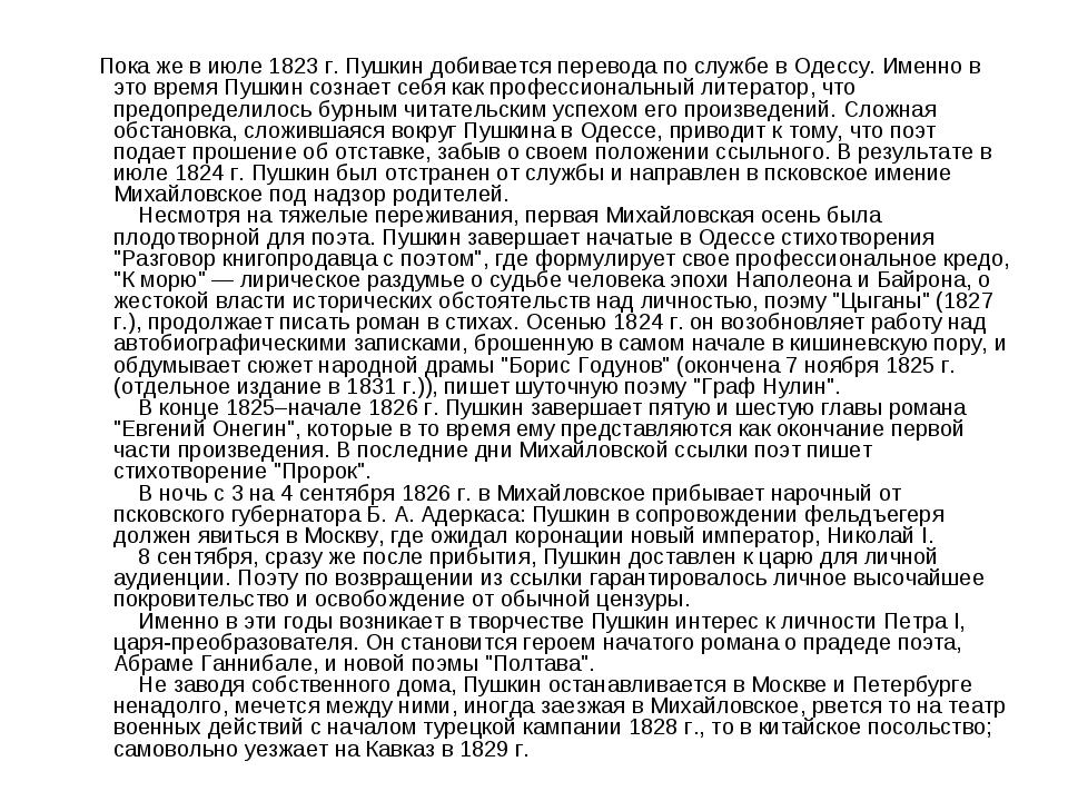 Пока же в июле 1823 г. Пушкин добивается перевода по службе в Одессу. Име...