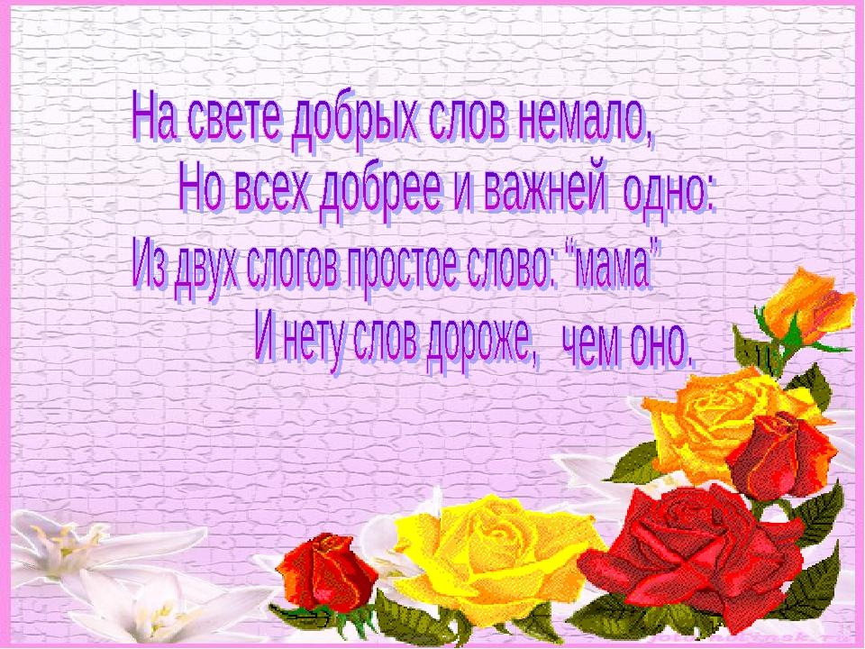 Маленький стих с поздравлениями на день матери