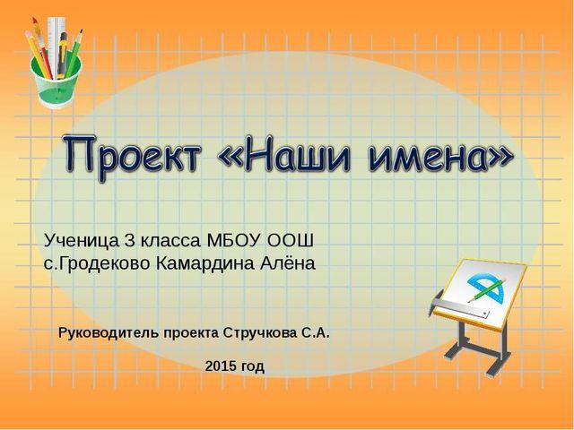 Ученица 3 класса МБОУ ООШ с.Гродеково Камардина Алёна Руководитель проекта Ст...