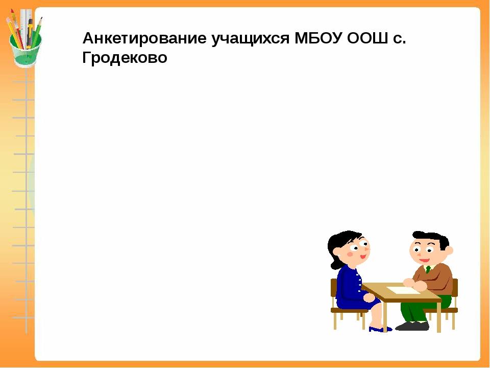 Анкетирование учащихся МБОУ ООШ с. Гродеково