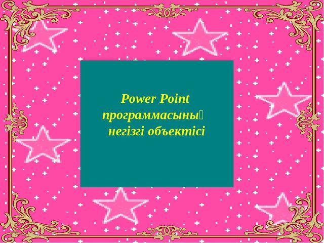 Power Point программасының негізгі объектісі
