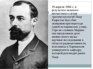 19 апреля 1906 г. в результате нелепого несчастного случая трагически погиб П