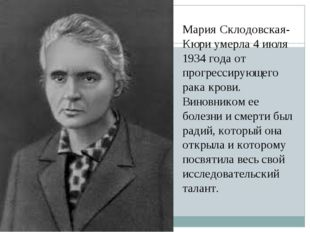 Мария Склодовская-Кюри умерла 4 июля 1934 года от прогрессирующего рака крови