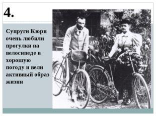4. Супруги Кюри очень любили прогулки на велосипеде в хорошую погоду и вели а