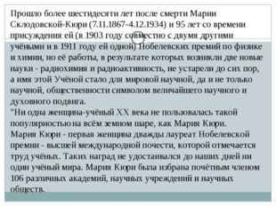 Прошло более шестидесяти лет после смерти Марии Склодовской-Кюри (7.11.1867-4