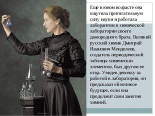 Еще в юном возрасте она ощутила притягательную силу науки и работала лаборант