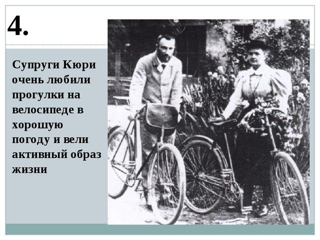 4. Супруги Кюри очень любили прогулки на велосипеде в хорошую погоду и вели а...