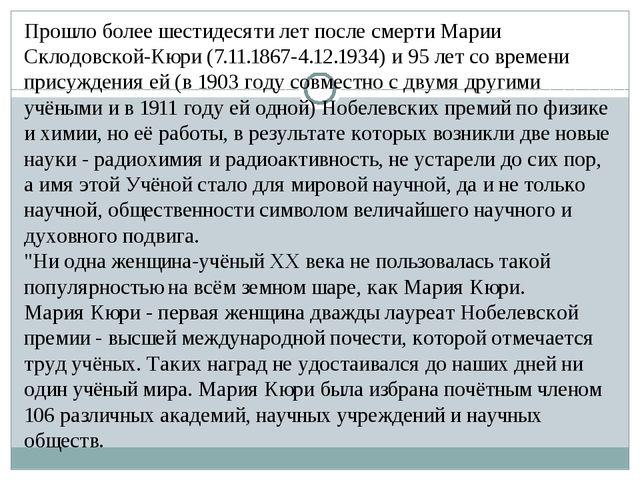 Прошло более шестидесяти лет после смерти Марии Склодовской-Кюри (7.11.1867-4...